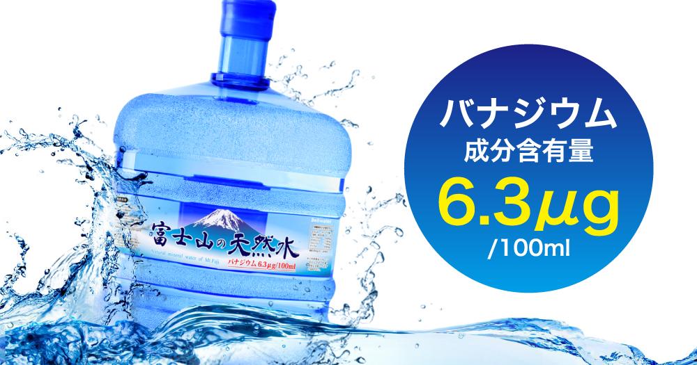 体に美味しい富士山の天然水